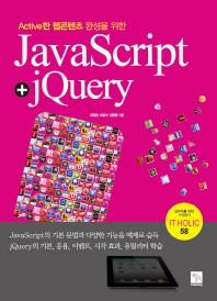 Active한 웹콘텐츠 완성을 위한 JavaScript jQuery