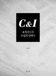 C & I: 교육과정과 수업의탈주선
