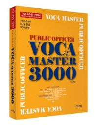 VOCAMaster 3000