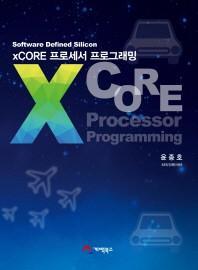 XCORE 프로세서 프로그래밍