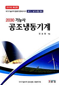 2030 기능사 공조냉동기계(2013)