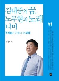 김대중의 꿈, 노무현의 노래 너머