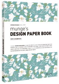 디자인 페이퍼 북(Munge s Design Paper Book)