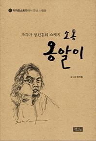 조각가 정진홍의 스케치 소통 옹알이