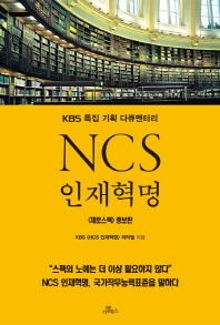 NCS 인재혁명