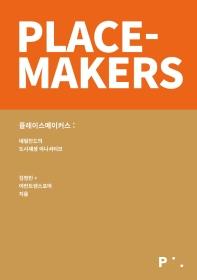플레이스메이커스(Place-Makers)