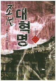 조선 대혁명. 33: 중원정벌