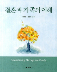 결혼과 가족의 이해