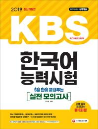 KBS 한국어능력시험 실전 모의고사(2019)