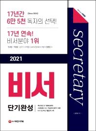 비서 단기완성(2021)