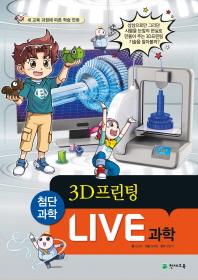 Live 과학. 12: 3D 프린팅