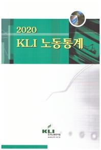 KLI 노동통계(2020)
