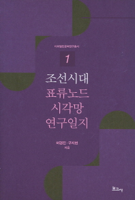 조선시대 표류노드 시각망 연구일지