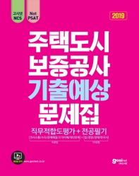 NCS 주택도시보증공사(HUG) 기출예상문제집(직무적합도평가+전공필기)(2019)
