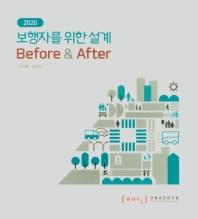 보행자를 위한 설계 Before & After(2020)