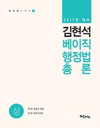 김현석 베이직 행정법총론 세트(2017)