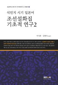 식민지 시기 일본어 조선설화집 기초적 연구. 2