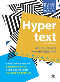Hyper text(2016)