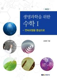 생명과학을 위한 수학. 1