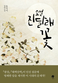 소설 진달래꽃