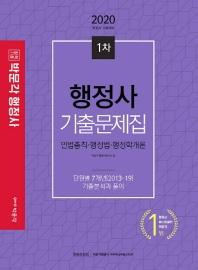 합격기준 박문각 행정사 1차 기출문제집(2020)