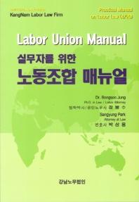 노동조합매뉴얼