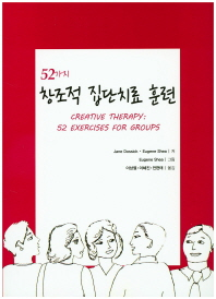 52가지 창조적 집단치료 훈련