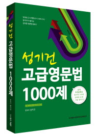 성기건 고급영문법 1000제