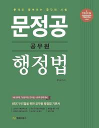 문정공 공무원 행정법