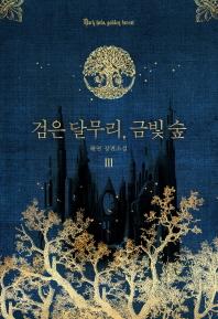 검은 달무리, 금빛 숲. 3