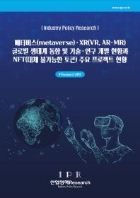 메타버스(metaverse)·XR(VR, AR·MR) 글로벌 생태계 동향 및 기술·연구 개발 현황과 NFT(대체 불가능한