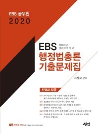 EBS 행정법총론 기출문제집(2020)