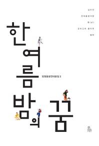 양정웅 공연대본집. 2  한여름밤의 꿈