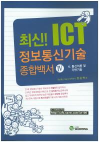 최신! ICT 정보통신기술 종합백서. 4