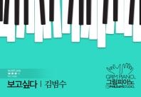 그림피아노: 김범수 보고싶다