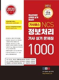 기사패스 NCS 정보처리기사 실기 문제집 1000 합본세트(2020)