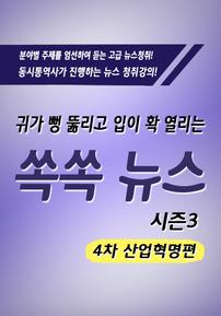 귀가 뻥 뚫리고 입이 확 열리는 쏙쏙 뉴스 시즌3 - 4차 산업혁명편