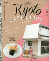 京都カフェ 2021