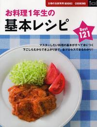 お料理1年生の基本レシピBEST121