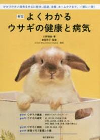 よくわかるウサギの健康と病氣 かかりやすい病氣を中心に症狀,經過,治療,ホ-ムケアまで.一家に一冊!