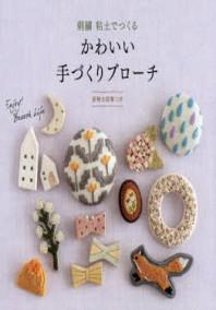 刺繡粘土でつくるかわいい手づくりブロ-チ 實物大圖案つき