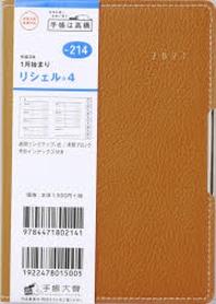リシェル(R)4[オレンジ]手帳 A6判ウィ-クリ-皮革調オレンジNO.214(2021年版1月始まり)