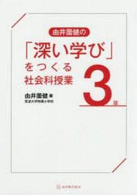 由井園健の「深い學び」をつくる社會科授業3年
