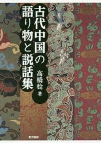 古代中國の語り物と說話集