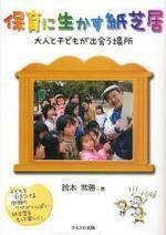 保育に生かす紙芝居 大人と子どもが出會う場所