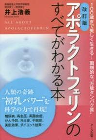 """アポラクトフェリンのすべてがわかる本 100歲まで美しく生きる!畵期的な""""万能タンパク質"""""""