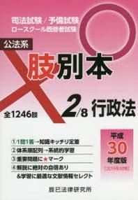 司法試驗/豫備試驗/ロ-スク-ル旣修者試驗肢別本 平成30年度版2