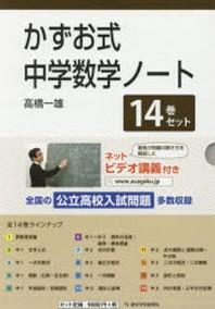 かずお式中學數學ノ-ト 14卷セット