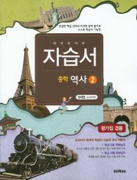 중학 역사2 자습서 평가집 겸용(정재정 교과서편)(2021)