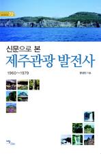 신문으로 본 제주관광 발전사(1960-1979)